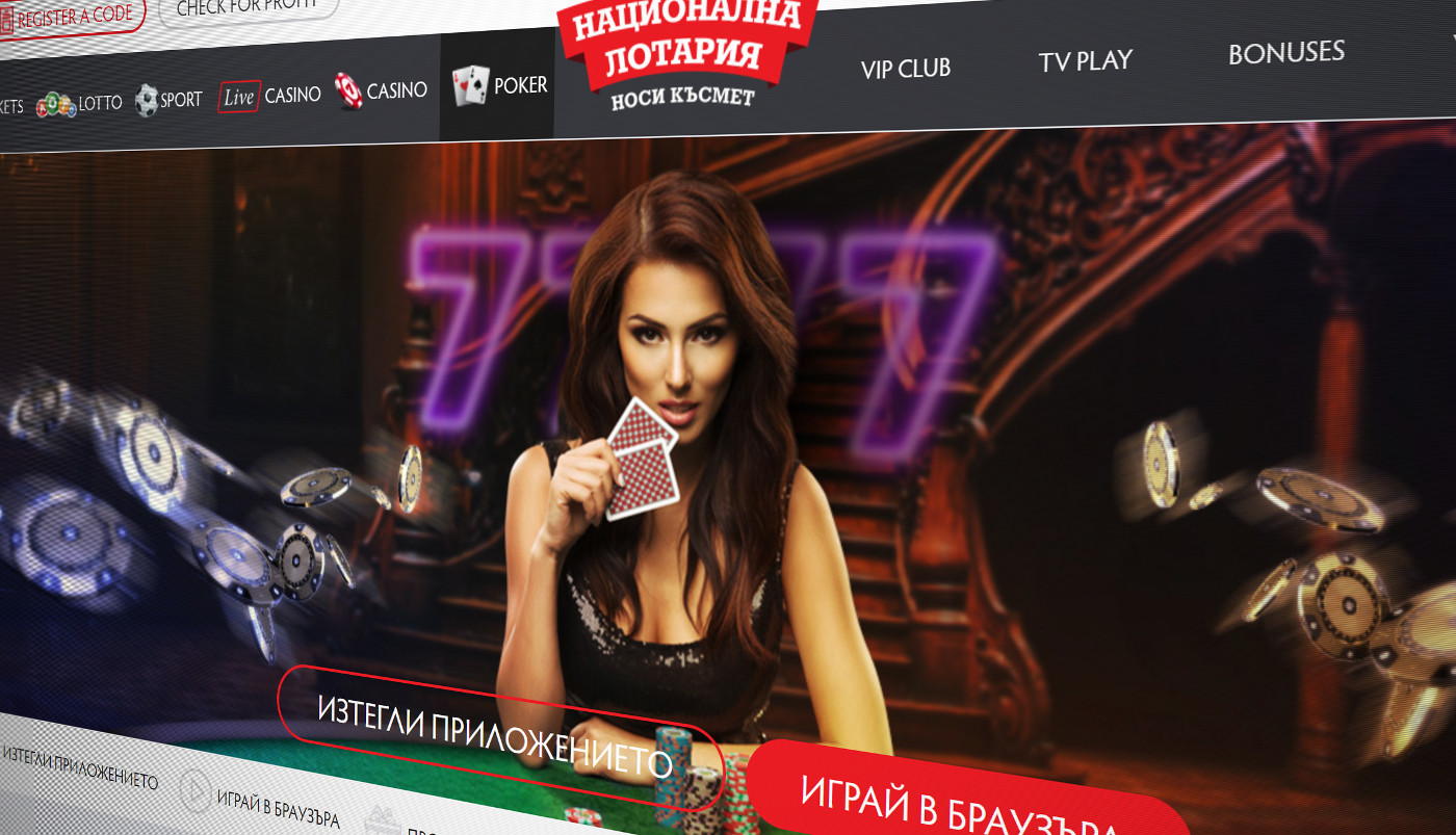 Bulgaria's National Lottery AD has added online poker to its portfolio of licensed online gambling products.