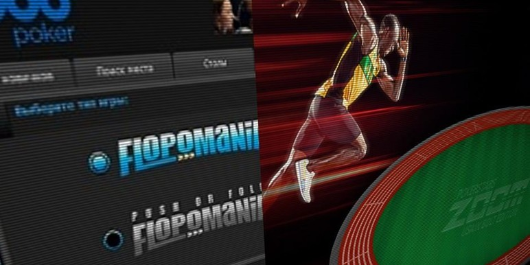 Flopomania is a no pre-flop cash game on 888, which will launch with a major promotional push. New assets in a recent client update show PokerStars is readying for a fast-fold cash game variant with a Usain Bolt tie-in, PRO can reveal.